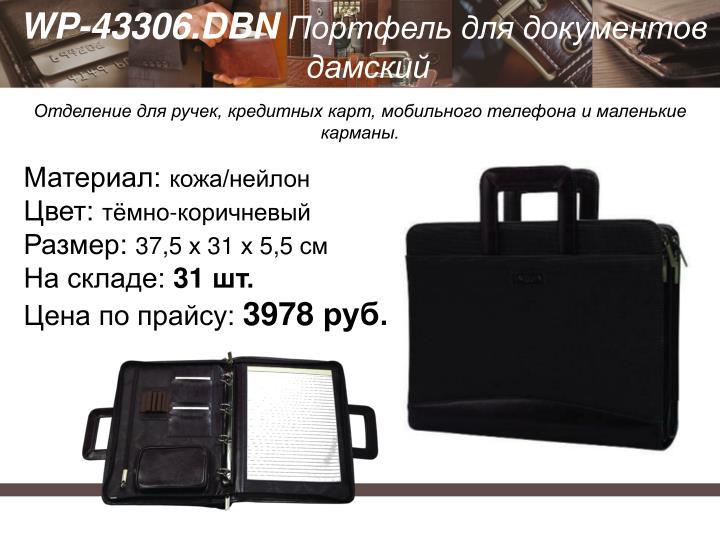 WP-43306.DBN