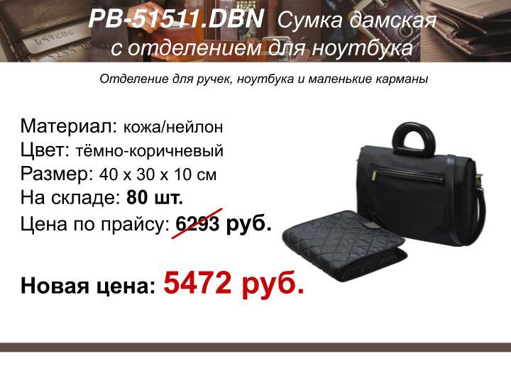 PB-51511.DBN