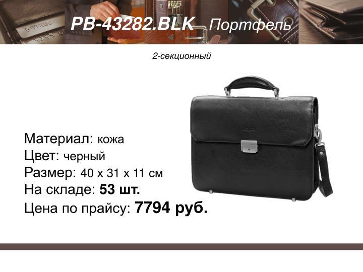 PB-43282.BLK
