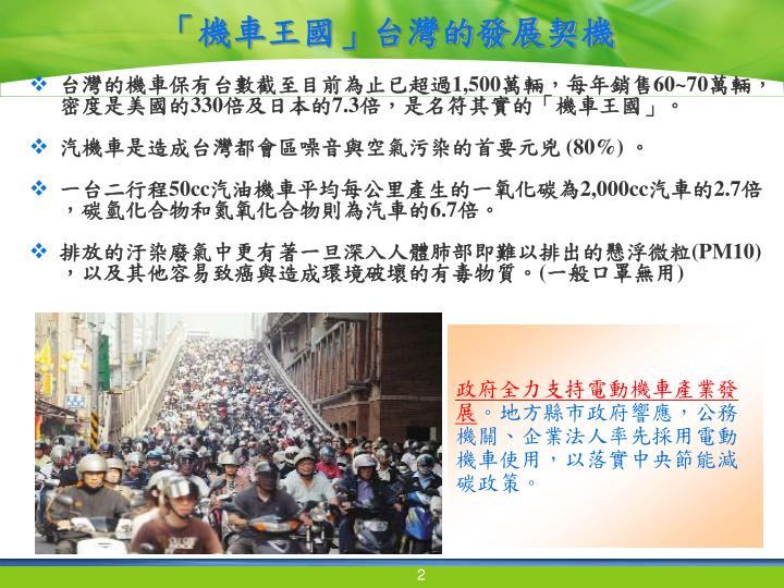 「機車王國」台灣的發展契機