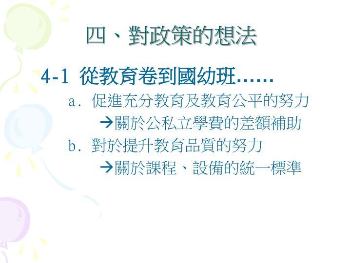 四、對政策的想法