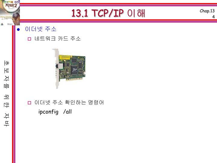 13.1 TCP/IP