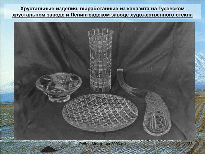Хрустальные изделия, выработанные из каназита на Гусевском хрустальном заводе и Ленинградском заводе художественного стекла