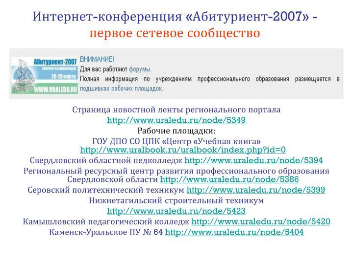 Интернет-конференция «Абитуриент-2007» -
