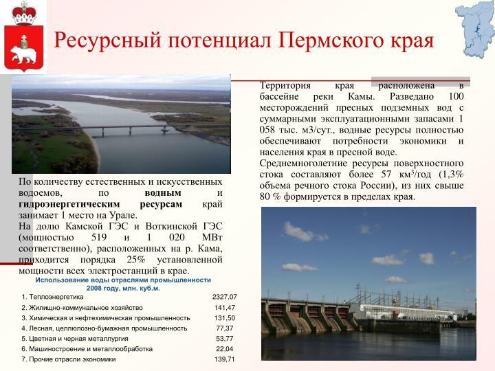 Ресурсный потенциал Пермского края