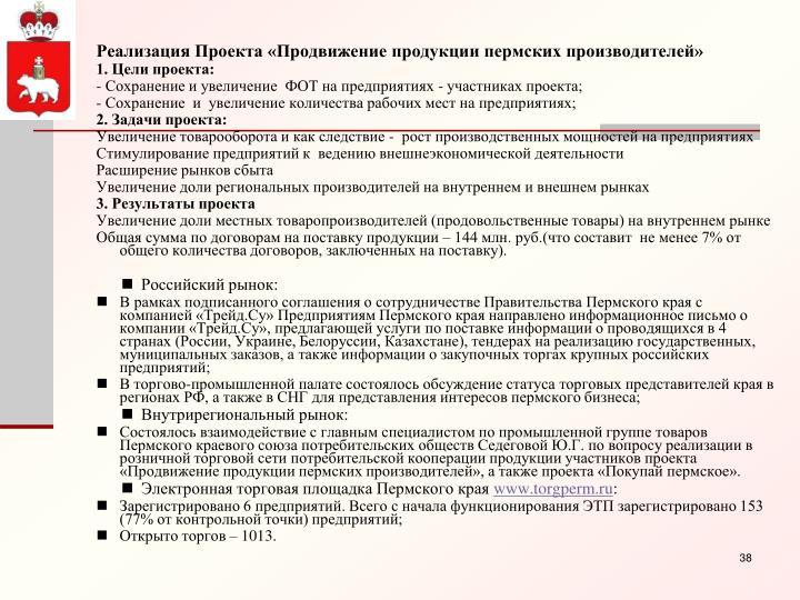 Реализация Проекта «Продвижение продукции пермских производителей»