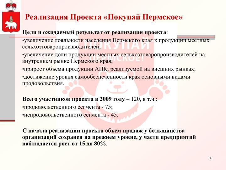 Реализация Проекта «Покупай Пермское»