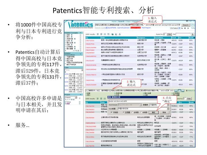 Patentics