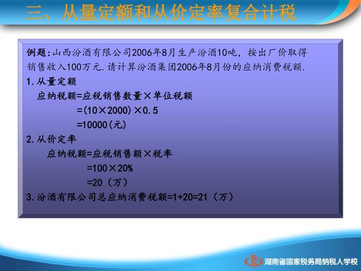 三、从量定额和从价定率复合计税