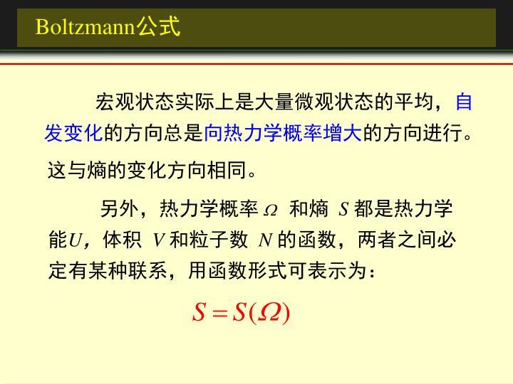 另外,热力学概率   和熵