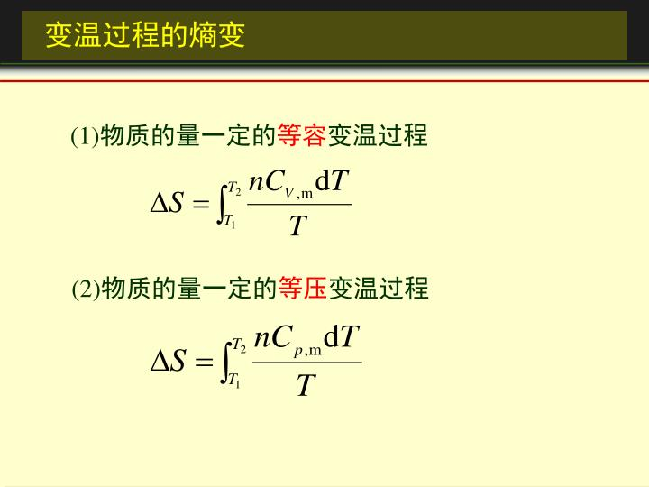 变温过程的熵变