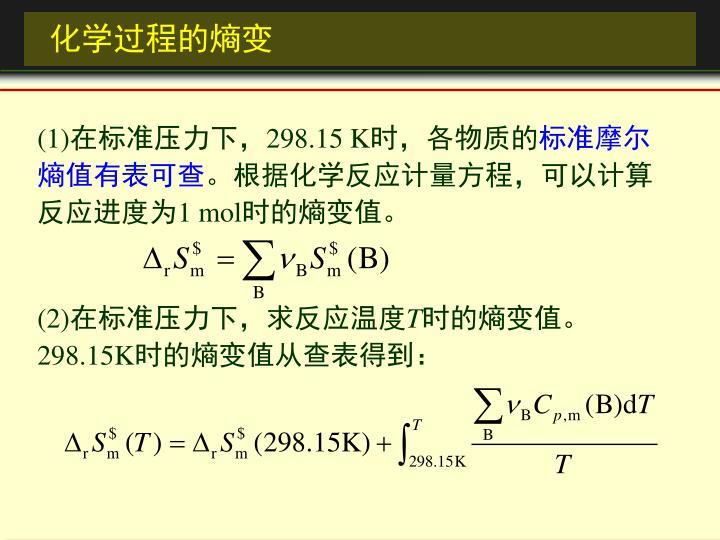 化学过程的熵变