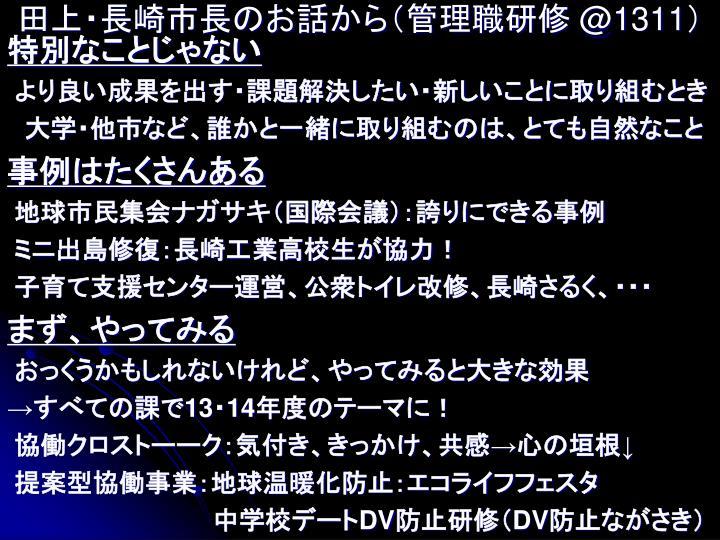 田上・長崎市長のお話から(管理職研修