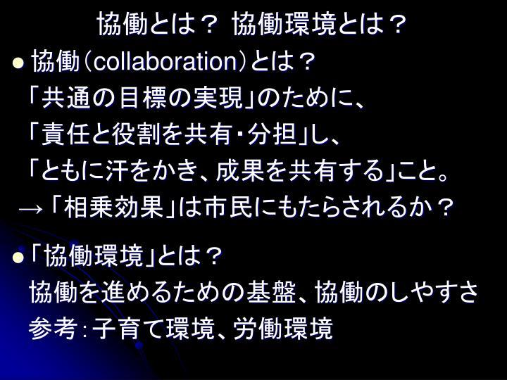 協働とは? 協働環境とは?