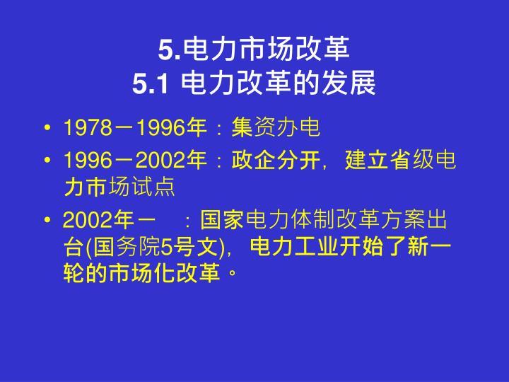 5.电力市场改革
