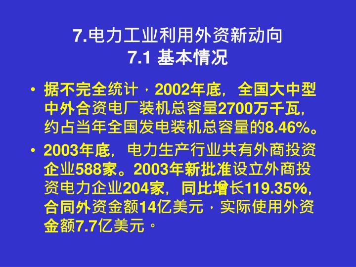 7.电力工业利用外资新动向