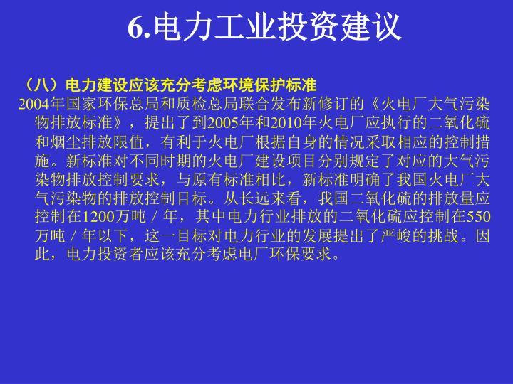 6.电力工业投资建议