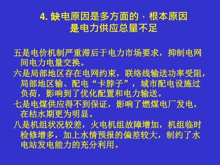 4. 缺电原因是多方面的,根本原因是电力供应总量不足