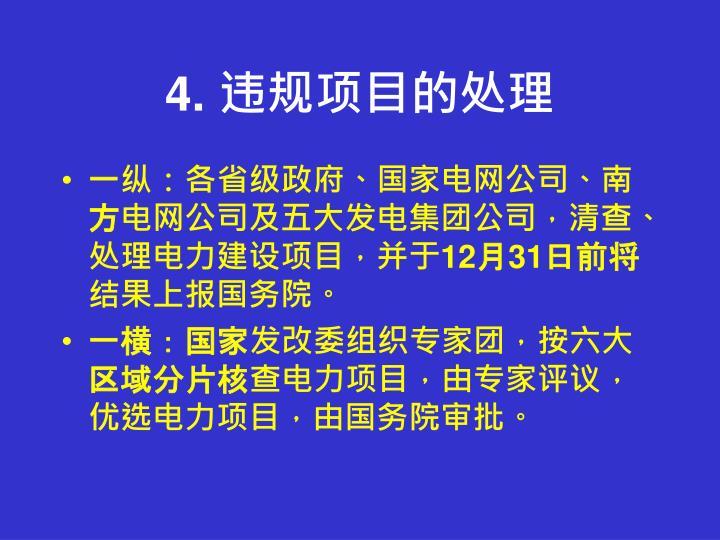 4. 违规项目的处理