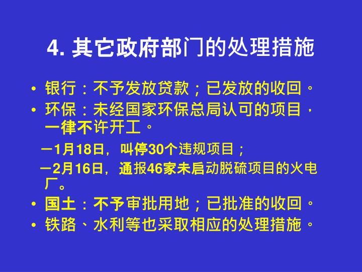 4. 其它政府部门的处理措施