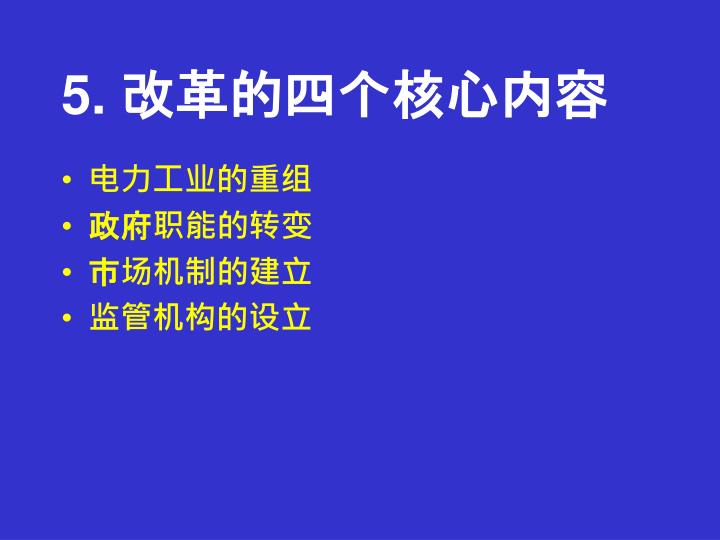 5. 改革的四个核心内容