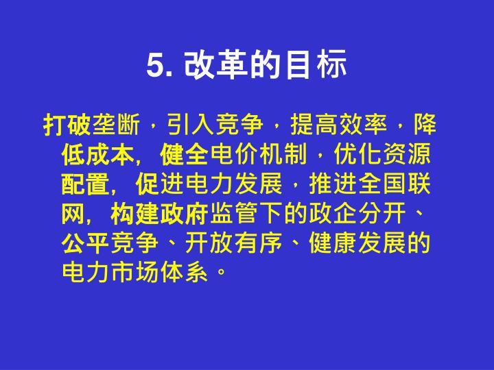 5. 改革的目标