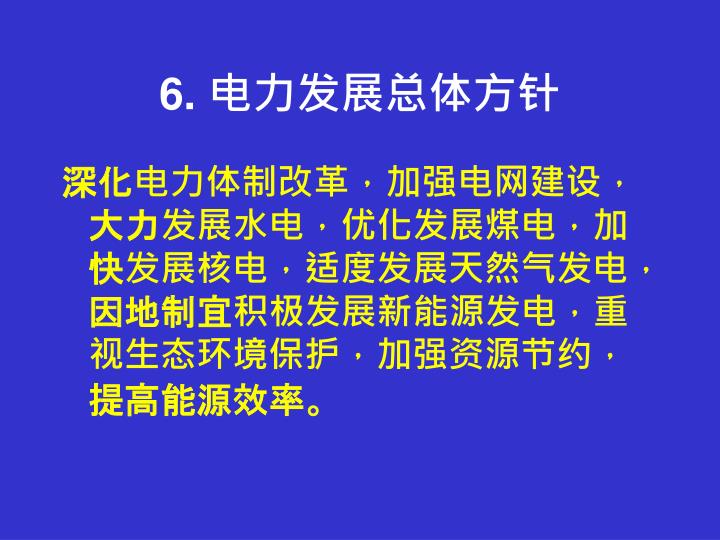 6. 电力发展总体方针