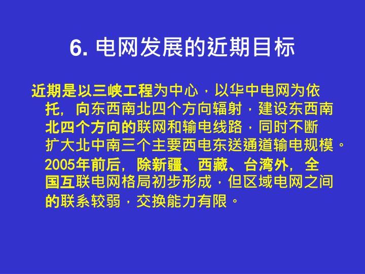 6. 电网发展的近期目标