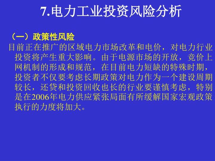 7.电力工业投资风险分析