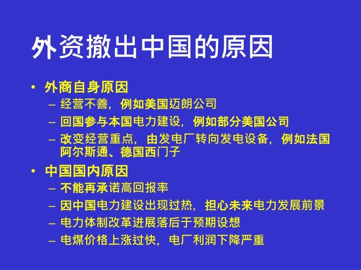 外资撤出中国的原因
