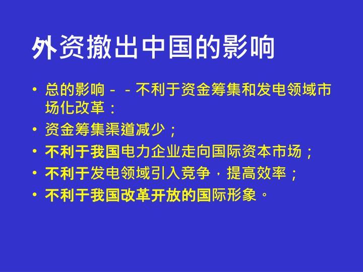 外资撤出中国的影响
