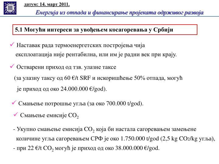 5.1 Могући интереси за увођењем косагоревања у Србији