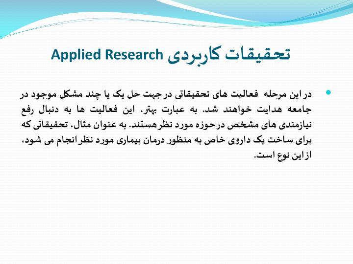 تحقیقات کاربردی