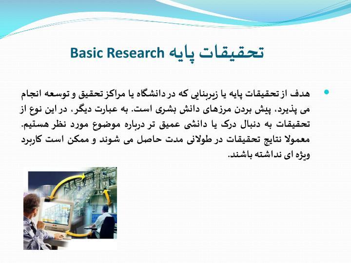 تحقیقات پایه