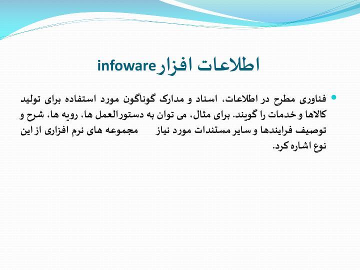 اطلاعات افزار