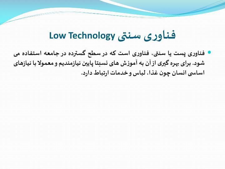 فناوری سنتی