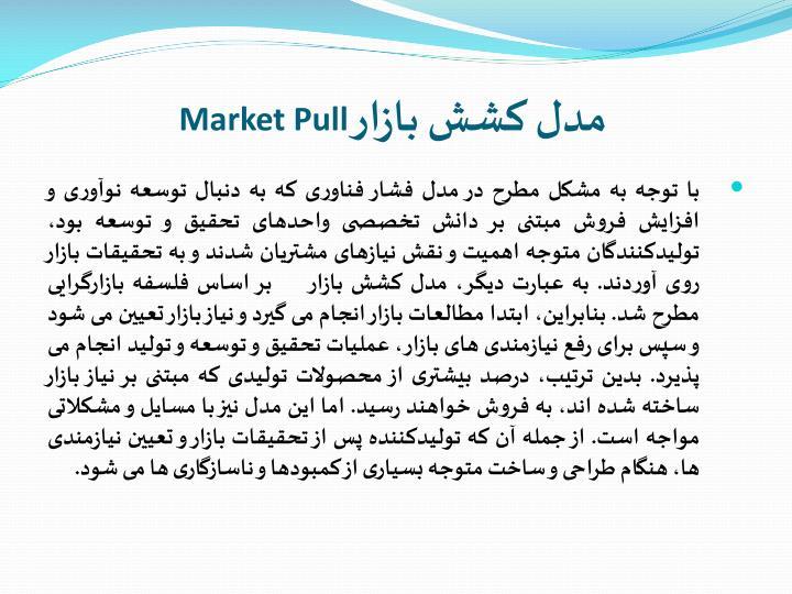 مدل کشش بازار