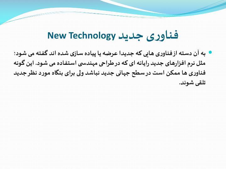 فناوری جدید