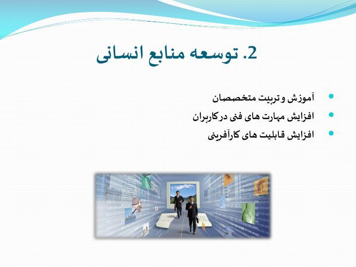 2. توسعه منابع انسانی