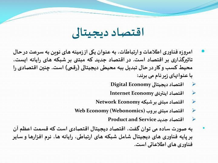 اقتصاد دیجیتالی