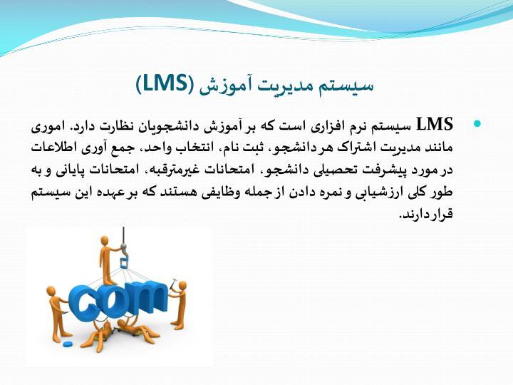 سیستم مدیریت آموزش (