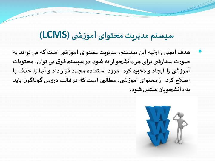 سیستم مدیریت محتوای آموزشی (