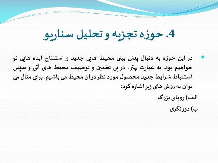 4. حوزه تجزیه و تحلیل سناریو