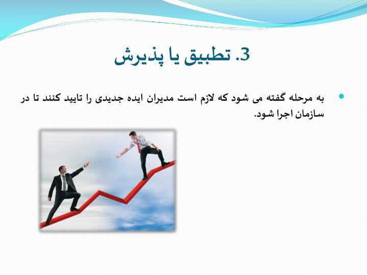 3. تطبیق یا پذیرش