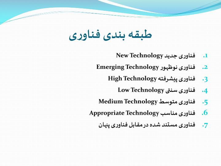 طبقه بندی فناوری