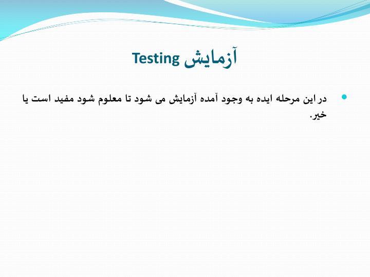 آزمایش