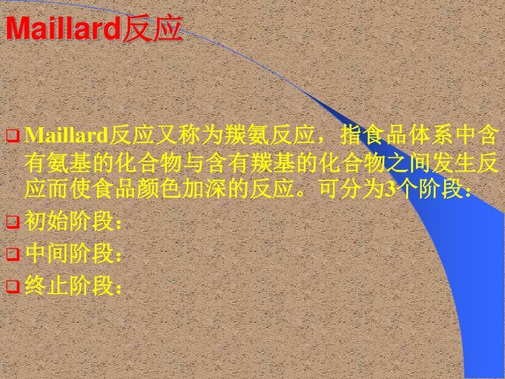 Maillard