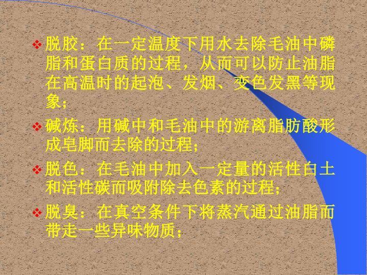脱胶:在一定温度下用水去除毛油中磷脂和蛋白质的过程,从而可以防止油脂在高温时的起泡、发烟、变色发黑等现象;
