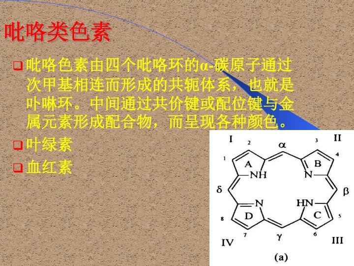 吡咯类色素