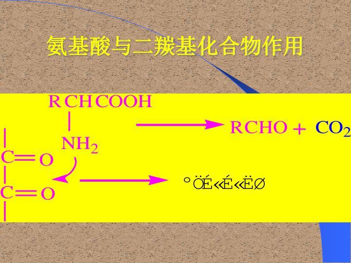 氨基酸与二羰基化合物作用